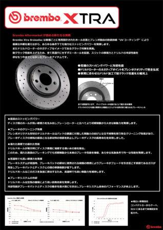 Xtra_syoukai_1000px[1]