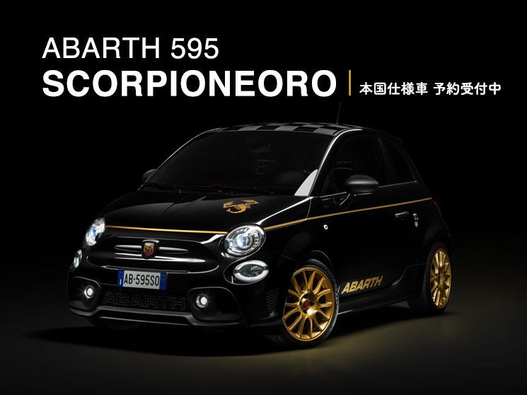 アバルト595 スコルピオーネオーロ ABARTH 595 SCORPIONEORO
