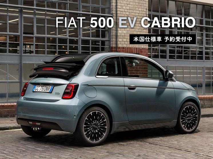 フィアット 500 EV CABRIO FIAT 500 EV CABRIO