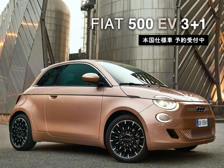 フィアット 500 EV 3+1 FIAT 500 EV 3+1