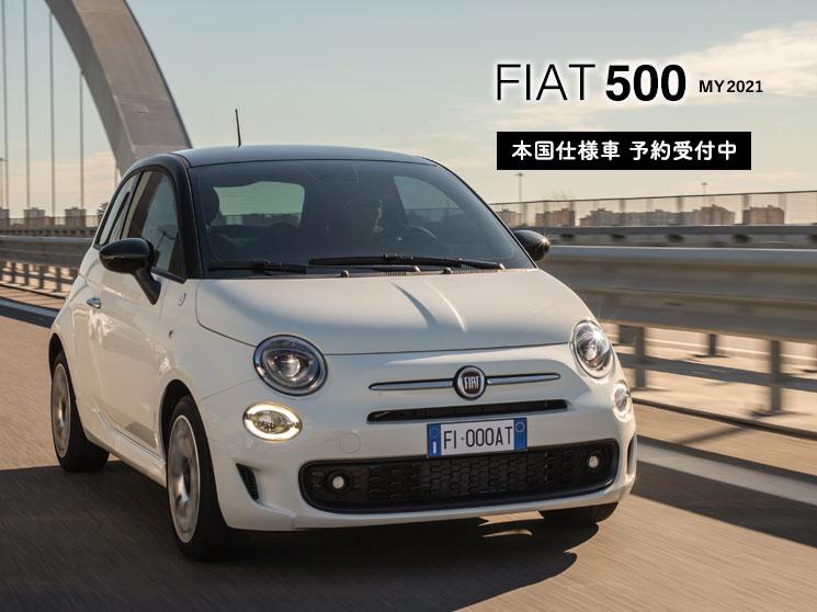 フィアット 500 FIAT 500