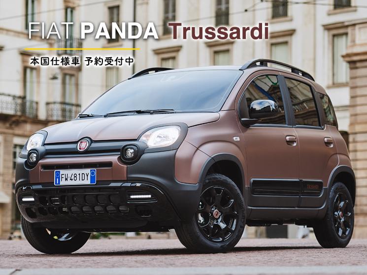 フィアット パンダ トラサルディ FIAT PANDA TRUSSARDI