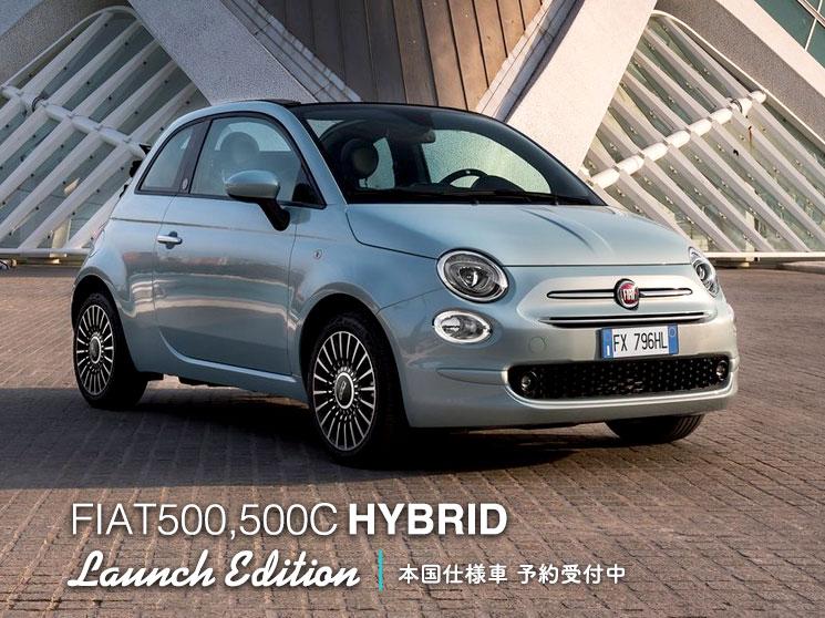 フィアット500/500C ハイブリッド ローンチエディション FIAT500/500C HYBRID LAUNCH EDITION