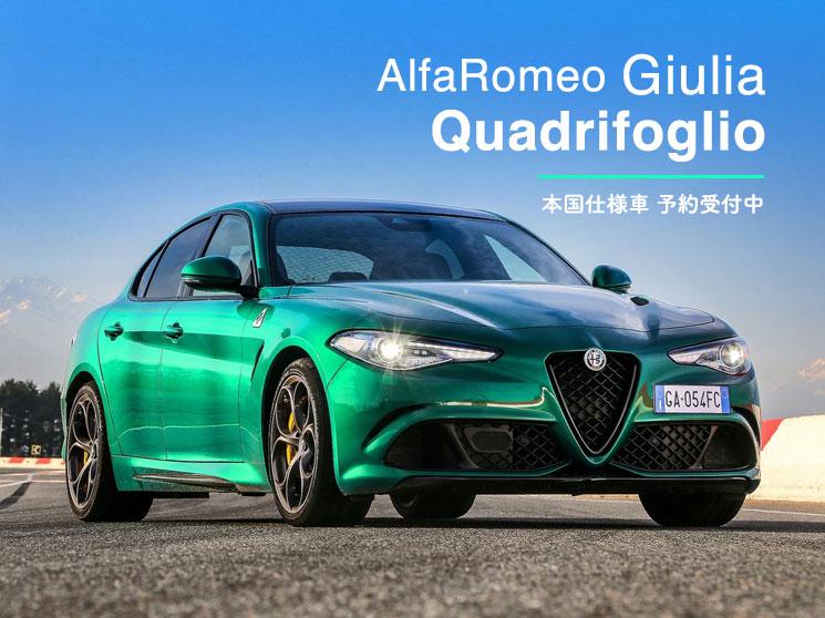 アルファロメオ ジュリア / クアドリフォリオ ALFAROMEO Giulia Quadrifoglio