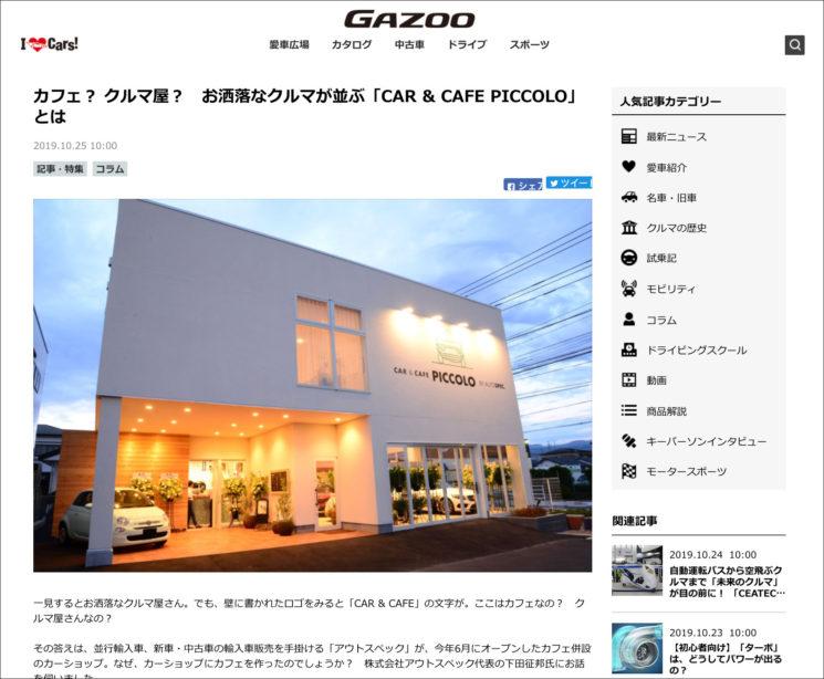gazoo_img